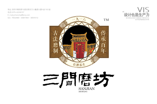 洛阳专业食品LOGO设计公司 洛阳专业品牌LOGO设计公司 洛阳商标设