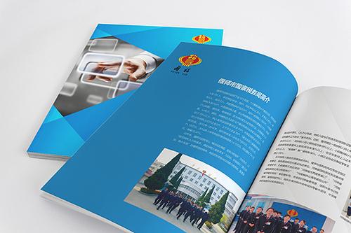 洛阳国税画册设计制作