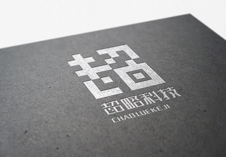 重庆超略科技品牌LOGO设计