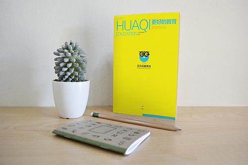 北京花旗教育画册设计