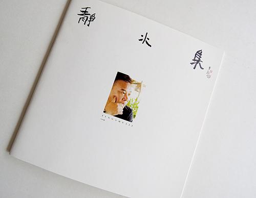 静水集画册设计
