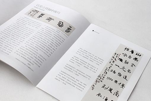 洛阳书画家画册 洛阳企业刊物设计印刷 洛阳杂志设计印刷 洛阳平面图片
